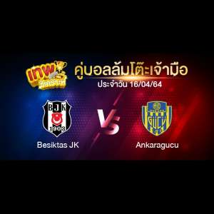 ทีเด็ด-5-ดาว-besiktas-jk-vs-ankaragucu