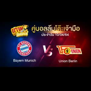 bayern-munich-nvs-union-berlin-ลีก-ger-d1