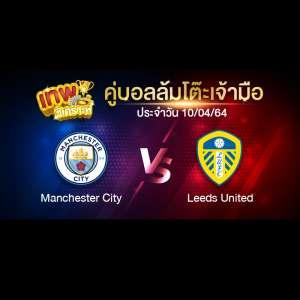 manchester-city-nvs-leeds-united-ลีกeng-pr