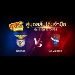 ทีเด็ด-5-ดาว-benfica-vs-gil-vicente