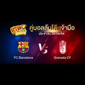 ทีเด็ด-5-ดาว-fc-barcelona-vs-granada-cf