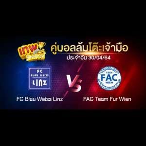 ทีเด็ด-5-ดาว-fc-blau-weiss-linz-vs-fac-team-fur-wien