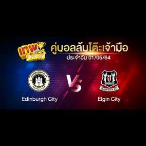 ทีเด็ด-5-ดาว-edinburgh-city-vs-elgin-city