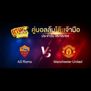 ทีเด็ด-5-ดาว-as-roma-vs-manchester-united