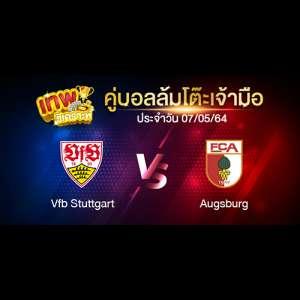 ทีเด็ด-5-ดาว-vfb-stuttgart-vs-augsburg