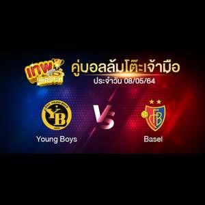 ทีเด็ด-5-ดาว-young-boys-vs-basel