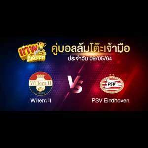 ทีเด็ด-5-ดาวwillem-ii-vs-psv-eindhoven